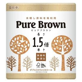 ピュアブラウン(再生紙) 107mm×37.5m 8R ダブル ブラウン 2763トイレットペーパー 未晒し 無香料 無漂白 香り付き 再生紙 1.5倍巻き PureBrown 8ロール 丸富製紙 【D】
