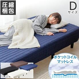 《着後レビューでプレゼント》ベッド ダブル 脚付き 脚付きマットレス D AATM-D送料無料 マットレス すのこベッド ベッド 脚付き 圧縮梱包 寝具 インテリア 通気性 簡単組立 アイボリー ブラック