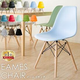 \まとめ買いで200円OFF/チェア チェアー イームズ チェア オフィスチェア リビングチェア 北欧 おしゃれ イームズチェア リプロダクトテレワーク チェア ダイニングチェア DSW PP-623 椅子 いす イス 木脚 おしゃれ【D】