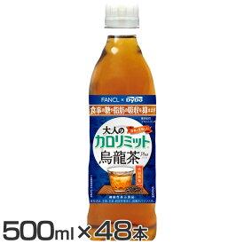 [48本]大人のカロリミット 烏龍茶プラス 500ml 8本無料 カロリミット お茶 烏龍茶 ダイドー ダイエット 脂肪 難消化性デキストリン 機能性表示食品 まとめ買い 【D】