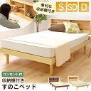 《着後レビューでプレゼント》[選べるベッド]ベッド シングル セミダブル ダブル すのこベッド ベッドフレーム ベッド…