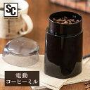 [20日20時〜4時間P10倍]コーヒーミル ブラック PECM-150-Bミル コーヒー 電動 グラインダー 豆 ステンレス刃 自動挽き…