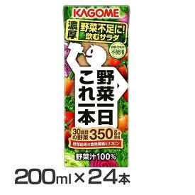【24本】野菜一日これ一本 200ml 3419野菜ジュース これイチ 野菜100% 濃厚 朝食 無添加 野菜 朝 栄養 カゴメ 【D】