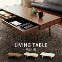 《着後レビューでプレゼント》テーブル 収納引出付リビングテーブル LTD-1148送料無料 テーブル リビング リビングテ…