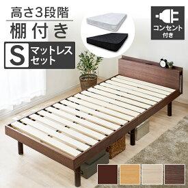 [選べるベッド]《着後レビューでプレゼント》ベッド シングル すのこベッド ベッドフレーム マットレス付きコンセント付きベッド 棚コンセント付き頑丈スノコベッド 天然木パイン材 高さ3段階【SUTU】