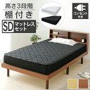 ベッド セミダブル ベッドフレーム マットレス 収納棚付きすのこベッド SKSB-SD収納 ベッド すのこ ベッド 脚 高さ調…