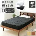 ベッド ダブル ベッドフレーム マットレス 収納棚付きすのこベッド SKSB-D送料無料 すのこ ベッド 脚 高さ調整 脚付き…
