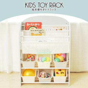 KISS BABY おもちゃとえほんの収納ラック 88-1036おもちゃ 収納 ラック おもちゃ箱 絵本 本棚 木製 絵本ラック おかたづけ 子ども 【D】