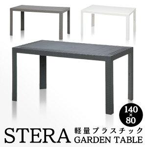 【送料無料】【ガーデンテーブル】ステラ テーブル 80×140 ブラック【ガーデンファニチャー ガーデニング テーブル プラスチック製 アウトドア】 11238【D】【FB】 新生活