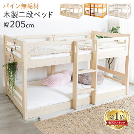 《着後レビューで枕プレゼント》★ランキング1位★ベッド 2段 おしゃれ シンプル すのこ ロフトベッド 階段 子供 木製 二段ベッド おしゃれ 子ども 組立 2段ベッド 大人用 ベッドフレーム ダブルベッド BKB2-1138 アイリスプラザ