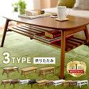 テーブル リビングテーブル 北欧 木製 折りたたみ お洒落 おしゃれ シンプル 可愛い 送料無料 NORNE ノルン センター…