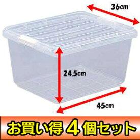 ≪おトクな4個セット!≫ クリアボックス CB-25×4 押入れ 収納家具 整理 クローゼット ボックス キャリー 衣類収納 アイリスオーヤマ 新生活 一人