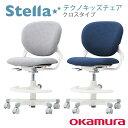 【クーポン配布中】オカムラ 回転チェア Stella ステラ8620BX クロスタイプチェア テクノキッズチェア8620BX-FHV1 ラ…