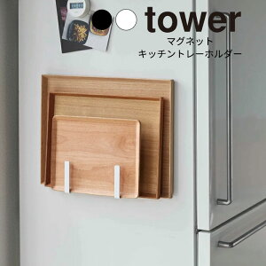 YAMAZAKI tower タワー マグネットキッチントレーホルダー 2個組 キッチン トレー ホルダー 収納 天板 冷蔵庫横 磁石 トレイ お盆 ラック スリム 壁掛け 整理 フック おしゃれ シンプル 山崎実業