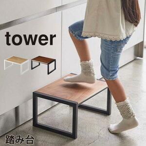 YAMAZAKI タワー 踏み台 ホワイト5158 ブラック5159 子供 手洗い ステップ台 キッズ 玄関踏み台 玄関スツール トイレ 踏台 子ども用 玄関ベンチ 台 木目 洗面台 キッチン リビング ラック シンプル