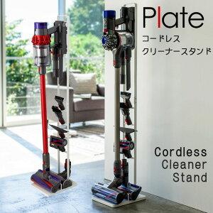 YAMAZAKI プレート コードレスクリーナースタンド スタンド 掃除機 アタッチメント パーツ ダイソン V10対応 V8 V7 V6 クリーナー ツール 収納 ヘッド ノズル ブラシ 掃除機パーツ ホワイト03559