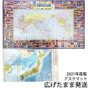 【送料無料】デスクマット 世界地図・国旗2021年モデル デスクマット 県庁所在地 世界地図/日本地図 透明マット シー…
