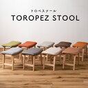 トロペ スツール 椅子 北欧 木製 ファブリック おしゃれ オットマン 玄関 カフェ 完成品 CL-790C 木製スツール 腰掛イ…