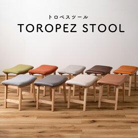 トロペ スツール 椅子 北欧 木製 ファブリック おしゃれ オットマン 玄関 カフェ 完成品 CL-790C 木製スツール 腰掛イス オットマン7色 ベージュ オレンジ グリーン レッド グレー ブラウン ブルー