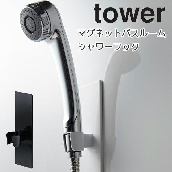 YAMAZAKI タワー マグネットバスルームシャワーフック 浴室 バスルーム 収納 シャワーヘッド ホルダー マグネット バスルーム おしゃれ シャワーフック お風呂収納 磁石 収納 ラック 雑貨 ホワイト 03805 ブラック 03806