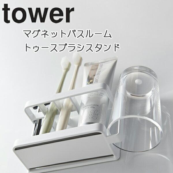 YAMAZAKI タワー マグネットバスルームトゥースブラシスタンド 歯ブラシスタンド ホルダー 浴室 バスルーム 収納 マグネット 歯ブラシ カミソリ 歯磨き粉 グラス おしゃれ お風呂収納 磁石 ラック 雑貨 ホワイト 03807 ブラック 03808