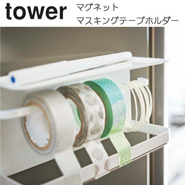 YAMAZAKI タワー マグネットマスキングテープホルダー マスキングテープ ホルダー テープカッター おしゃれ マグネット 磁石 壁面 冷蔵庫横 ラベリング ペン 輪ゴム 収納 キッチン雑貨 便利 文房具 ホワイト 03903 ブラック 03904