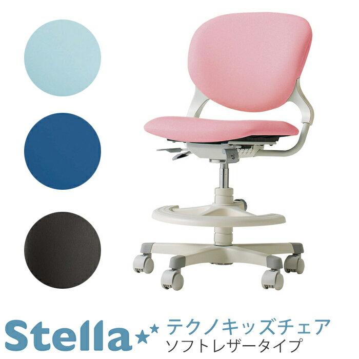 【最大5,000円OFFクーポン配布中】オカムラ 回転チェア Stella ステラ8620AX テクノキッズチェア ソフトレザーPB51ライトB/PB52ピンク/PB54ネイビーB/PB55ブラック