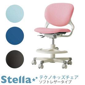 【最大5,000円OFFクーポン配布中】オカムラ2020年モデル 回転チェア Stella ステラ8620AX テクノキッズチェア ソフトレザーPB51ライトB/PB52ピンク/PB54ネイビーB/PB55ブラック