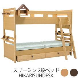 2段ベッド ヒカリサンデスク 子供 ロフト スノコ ベッド コンパクト 棚 本棚 引出し 収納 ラック スリーミン2段ベッド 子供部屋 キッズ 光製作所 木製 ナチュラル ウオールナット おしゃれ 家具