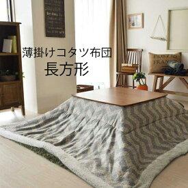 【送料無料】KOTATSU COLLECTION コタツ薄掛けコタツ布団 シェブロンKK-132 長方形190x230cm