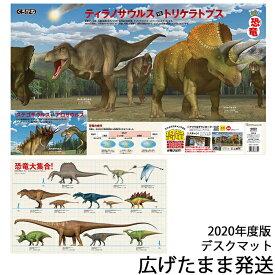 【最大5,000円OFFクーポン配布中】デスクマット 恐竜 DM-18RX ティラノサウルス トリケラトプス 恐竜大集合 3DCG くろがね 2020年 学研 マット シート北海道・九州は送料500円かかります。