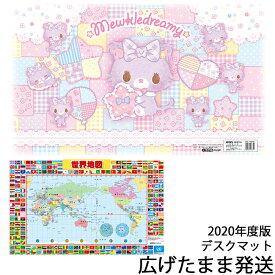 【最大5,000円OFFクーポン配布中】デスクマット ミュークルドリーミー DM-19MW サンリオ キャラクター 女の子 新作 2020年 くろがね マット シート 数量限定北海道・九州は送料500円かかります。