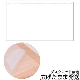 【送料無料】【数量限定】コイズミ デスクマット無地ダブルシート 塩化ビニール樹脂製クリア 無地 シンプル 学習デスク オフィスデスクデスクマット単品での購入の場合北海道・九州は送料500円かかります。