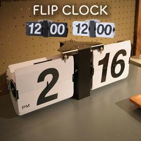 【送料無料】CLK-118BK CLK-118SBL フリップクロックCLK-118FLIP CLOCK 時計 クロック 壁掛け 置き時計 部屋 インテリア おしゃれ 玄関 リビング レトロ スタイリッシュ単1乾電池1本使用