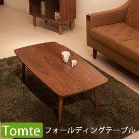 【送料無料】Tomte トムテ フォールディングテーブル おしゃれ TAC-229WAL テーブル 折りたたみ コンパクト 折り畳み木製 木製 天然木 シンプル ナチュラル 北欧