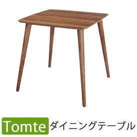 【送料無料】トムテ ダイニングテーブル TAC-241WAL テーブル おしゃれ 天然木 Tomte ダイニング 木製 シンプル ナチュラル 北欧