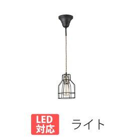 ペンダントライト 照明器具 吊り下げ ライト 電球 インテリア 玄関 東谷 リビング 北欧 レトロ アンティーク LED 白熱電球 LED電球対応 カフェ デザイン シンプル エジソン球 バー おしゃれLHT-714 186907