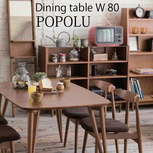 【最大5,000円OFFクーポン配布中】【送料無料】ダイニングテーブル 北欧 木製 80 おしゃれ 食卓テーブル DLT-ポポル ダイニングテーブルスカンジナビア・モダン おしゃれにくつろぐテーブル