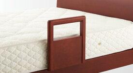 【お見積もり商品に付き、価格はお問い合わせ下さい】日本ベッドトアールAJ 専用手すりブラウン C741寝具 ベッド