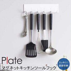YAMAZAKI Plateシリーズ プレート マグネットキッチンツールフックキッチンツール 収納 フック スタンド ラック ツールスタンド キッチン 整理 おしゃれ 雑貨 ホワイト02437※北海道・九州地区では送料700円かかります。