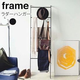 YAMAZAKI フレーム ラダーハンガー おしゃれ 収納 立て掛けハンガー ハンガーラック スカーフ ズボン ベルト 衣類 スリム 雑貨 ホワイト 03963 ブラック 03964