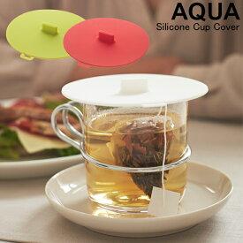 ネコポス 送料無料 YAMAZAKI Aquaシリーズ アクア カップカバーカップカバー フタ 蓋 マグカップ キッチン用品 シリコン シリコンラップ ラップ カバー 電子レンジ対応 かわいい おしゃれ 雑貨 ホワイト 02877 グリーン 02878 レッド 02879