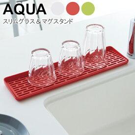 YAMAZAKI Aquaシリーズ アクア スリム グラス&マグスタンド水切り スリム グラススタンド 水回り カトラリー トレー シンク上 キッチン 台所 便利グッズ おしゃれ 雑貨 ホワイト02621 グリーン02622 レッド02623
