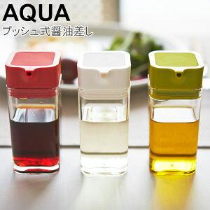 YAMAZAKI Aqua アクア プッシュ式醤油差し容器 ボトル 調理用品 調味料さし 調味料ボトル調味料入れ 保存容器 卓上 調理器具 収納 キッチン 便利 おしゃれ 雑貨 ホワイト02883 グリーン02884 レッド