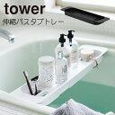 YAMAZAKI タワー 伸縮バスタブトレー 浴室 バスルーム 収納 バスラック アメニティートレー バス お風呂 テーブル ラ…
