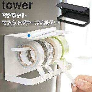 YAMAZAKI タワー マグネットマスキングテープホルダー マスキングテープ ホルダー テープカッター おしゃれ マグネット 磁石 壁面 冷蔵庫横 ラベリング ペン 輪ゴム 収納 キッチン雑貨 便利 文