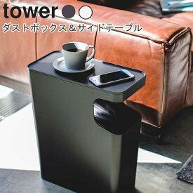 YAMAZAKI タワー ダストボックス&サイドテーブル ダストボックス サイドテーブル おしゃれ ゴミ箱 収納 スタイリッシュ ベッドサイド ソファ テーブル リビング 寝室 雑貨 便利 ホワイト 03988 ブラック 03989