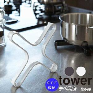 ネコポス送料無料 YAMAZAKI TOWERシリーズ タワー ナベ敷きナベ 敷き なべ敷き 鍋 フライパン ヤカン 食卓 卓上 立て 収納 スチール キッチンツール キッチン 調理器具 収納 便利 雑貨 シンプル
