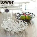 YAMAZAKI タワー フルーツボールフルーツ ボール フルーツバスケット 皿 小皿 果物 くだもの スチール キッチンツール…