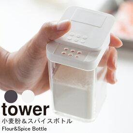 YAMAZAKI タワー 小麦粉&スパイスボトル小麦粉 スパイス 調味料 ボトル 容器 保存容器 調味料入れ 小さじスプーン キッチンツール コンパクト キッチン 調理器具 収納 便利 雑貨 シンプル ホワイト03234 ブラック03235